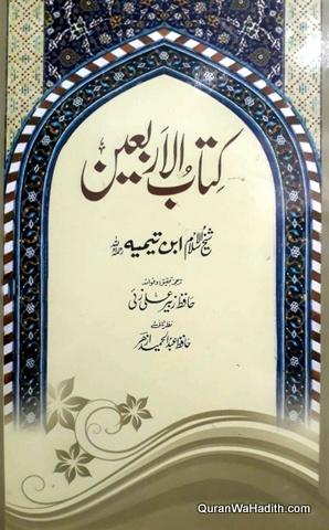 Kitab ul Arbaeen, کتاب الاربعین
