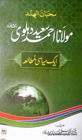 Sahban ul Hind Maulana Ahmad Saeed Dehlvi Ek Siyasi Mutala, سحبان الہند مولانا احمد سعید دہلوی ایک سیاسی مطالعہ