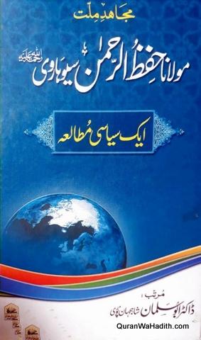 Mujahid e Millat Maulana Hifzur Rahman Seoharvi Ek Siyasi Mutala, مجاہد ملت مولانا حفظ الرحمٰن سیوہاروی ایک سیاسی مطالعہ