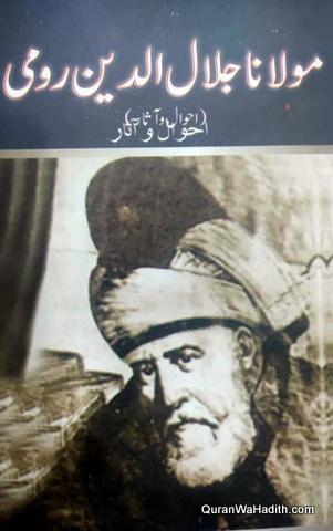 Maulana Jalaluddin Rumi Ahwal o Asar, مولانا جلال الدین رومی احوال و آثار