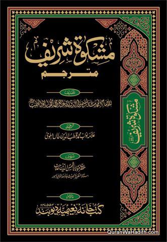 Mishkat Shareef Mutarjim Urdu, 3 Vols, مشکوة شریف مترجم اردو