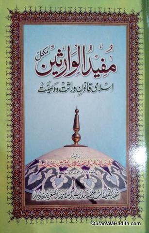Mufeed ul Wariseen, مفید الوارثین
