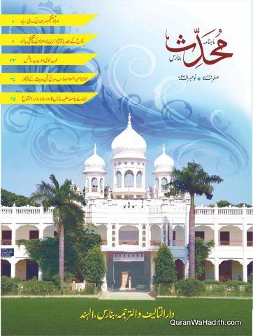 Muhaddis Magazine Monthly, Salfi, محدث رسالہ ماہنامہ, سلفی