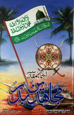 Asma e Muqaddasa Mujahideen e Badar, اسماء مقدّسہ مجاہدین بدر