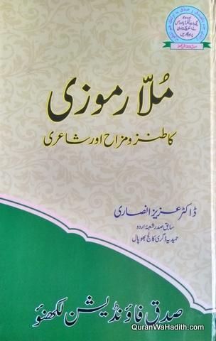Mulla Ramoji Ka Tanz o Mazah Aur Shayari, ملا رموزی کا طنز و مزاح اور شاعری
