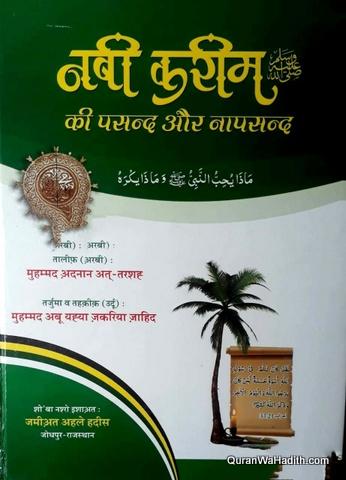 Nabi Kareem Ki Pasand Aur Na Pasand, नबी करीम की पसंद और नापसंद