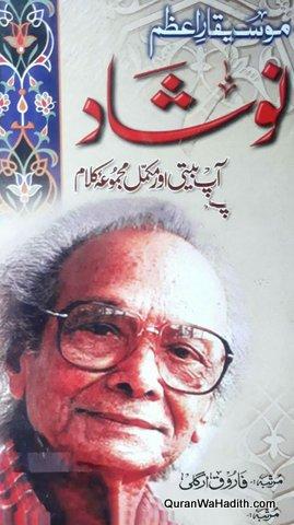 Naushad Aap Beeti Aur Mukammal Majmua Kalam, نوشاد آپ بیتی اور مکمل مجمع کلام