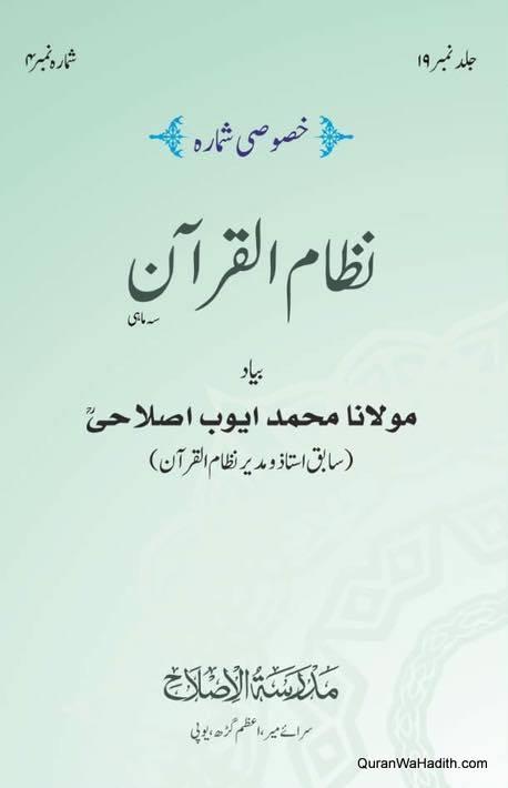 Nizam ul Quran Magazine, Quarterly, نظام القرآن رسالہ, سہ ماہی