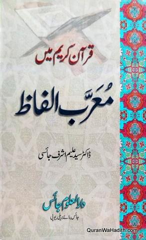Quran e Kareem Mein Muarrab Alfaz, قرآن کریم میں معرب الفاظ