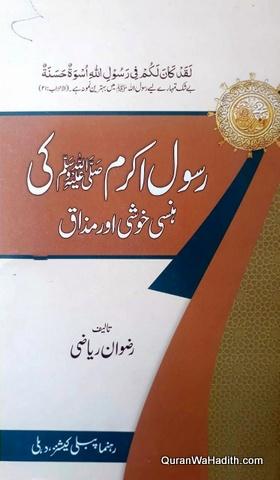Rasool E Akram Ki Hansi Khushi Aur Mazaq, رسول اکرم ﷺ کی ہنسی خوشی اور مذاق