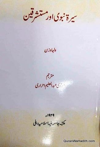 Seerat e Nabvi Aur Mustashriqeen, سیرت نبوی اور مستشرقین