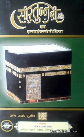 Seerat un Nabi Ka Encyclopedia