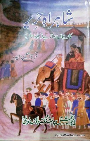 Shahrah e Hareer, Kare Jahan Daraz Hai, 3rd Vol, شاہراہ حریر, کارِ جہاں دراز ہے, جلد سوم