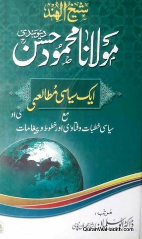 Shaikh ul Hind Maulana Mahmood Hasan Deobandi Ek Siyasi Mutala, شیخ الہند مولانا محمود حسن دیوبندی ایک سیاسی مطالعہ