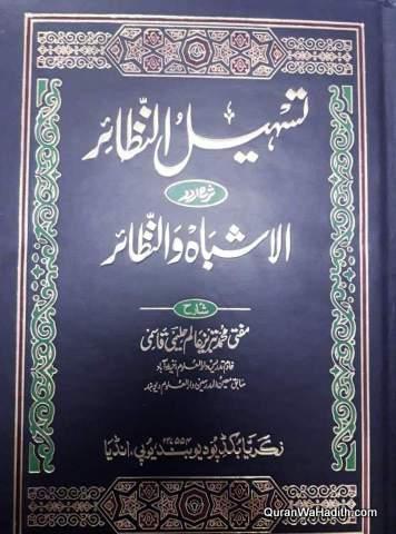 Tasheel ul Nazair Sharah Ashbah Wan Nazair Urdu, تسہیل النظائر شرح الاشباہ والنظائر اردو