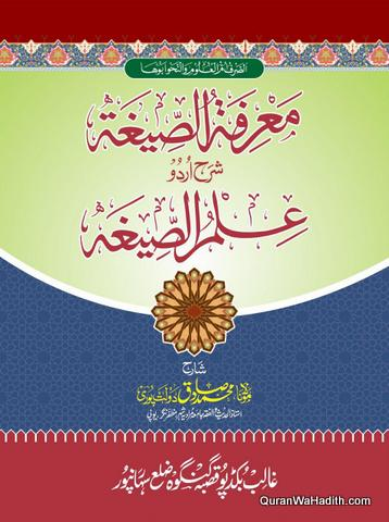 Marifat us Seegha Sharah Ilmus Sega, معرفة الصیغہ شرح علم الصیغہ