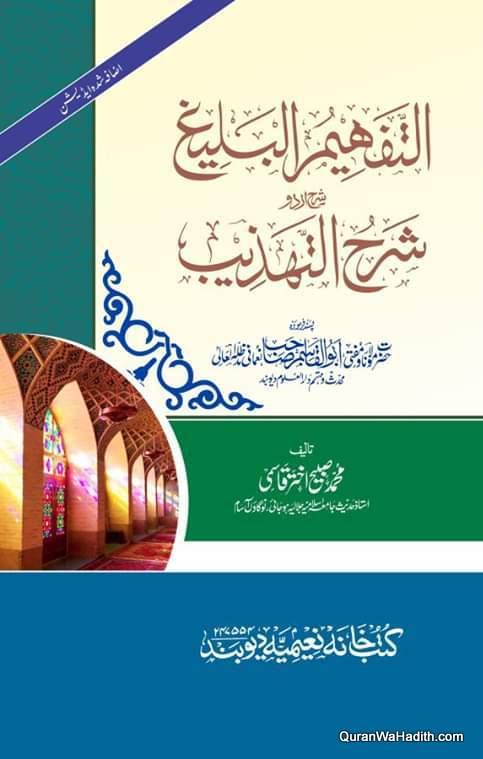 Tafheem ul Balagh Sharah Tahzeeb Urdu, التفھیم البلیغ شرح اردو التھذیب