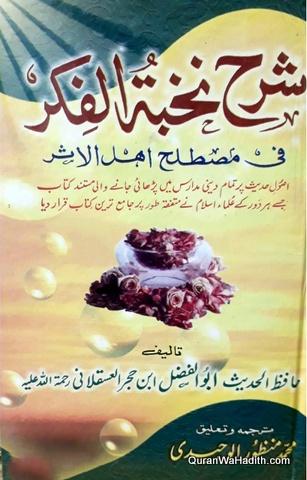 Sharh Nukhbatul Fikr Urdu, شرح نخبۃ الفکر اردو