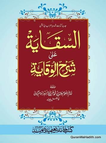 Al Siqaya Ala Sharh Wiqaya, السقایہ علی شرح وقایہ