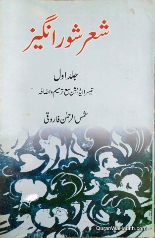 Sher Shor Angez, 4 Vols, شعر شور انگیز