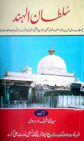 Sultan ul Hind Khwaja Gharib Nawaz Ki Hayat o Khidmat, سلطان الہند خواجہ غریب نواز کی حیات و خدمات