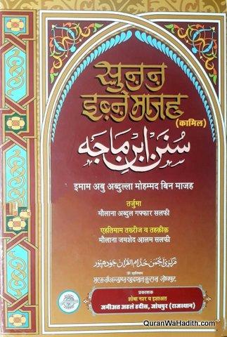 Sunan Ibn Majah Hindi, सुनन इबने माजह
