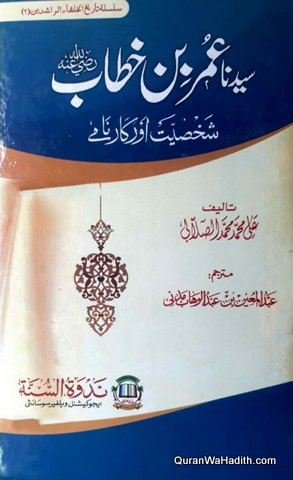 Syedna Umar Bin Khattab Shakhsiyat Aur Karname, سیدنا عمر بن خطاب شخصیت اور کارنامے