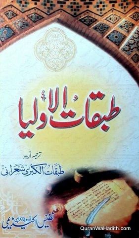 Tabaqat ul Auliya, طبقات الاولیاء