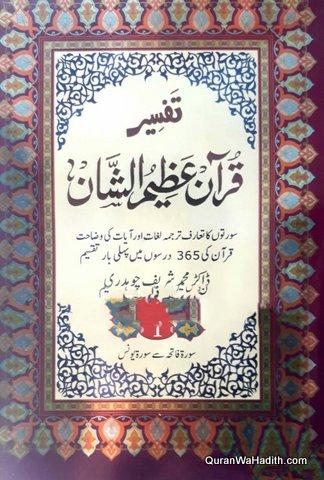 Tafseer Quran Azeem us Shan, 3 Vols, تفسیر قرآن عظیم الشان