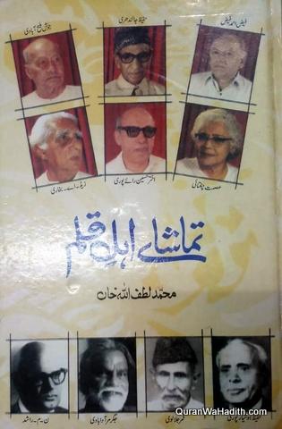 Tamasha e Ahle Qalam, تماشائے اہل قلم
