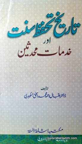 Tareekh Tahaffuz e Sunnat Aur Khidmat e Muhaddiseen, تاریخ تحفظ سنت اور خدمات محدثین