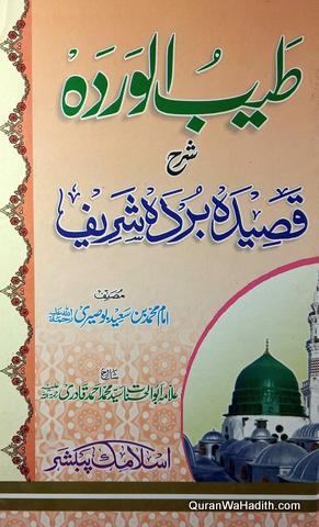 Tayyab ul Wardah Sharah Qasida Burda, طیب الوردہ شرح قصیدہ بردہ