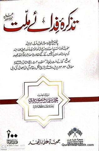 Tazkira Fida e Millat Maulana Asad Madni, تذکرہ فدائے ملت مولانا اسعد مدنی