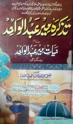 Tazkira Mir Abdul Wahid Bilgrami, تذکره میر عبد الواحد بلگرامی