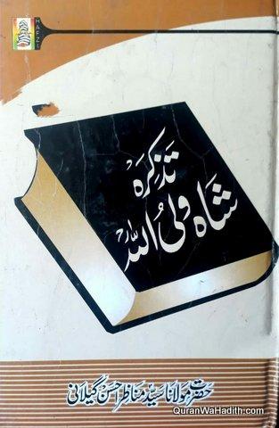 Tazkira Shah Waliullah, تذکرہ شاہ ولی اللہ