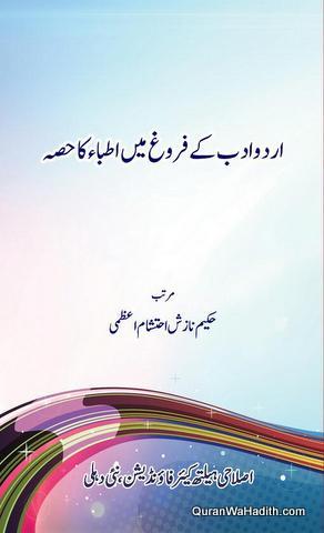 Urdu Adab Ke Farogh Mein Atibba Ka Hissa, اردو ادب کے فروغ میں اطباء کا حصہ