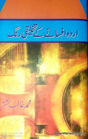 Urdu Afsane Ke Takhleeqi Rang, اردو افسانے کے تخلیقی رنگ
