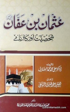 Usman Bin Affan Shakhsiyat Aur Karname, عثمان بن عفان شخصیت اور کارنامے