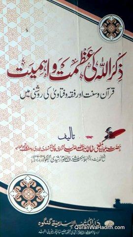 Zikrullah Ki Azmat wa Ahmiyat, ذکر اللہ کی عظمت و اہمیت قرآن و سنت اور فقہ و فتاویٰ کی روشنی میں