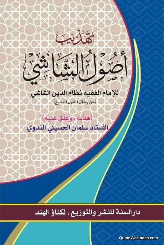Tehzeeb Usool al Shashi, تهذيب أصول الشاشي