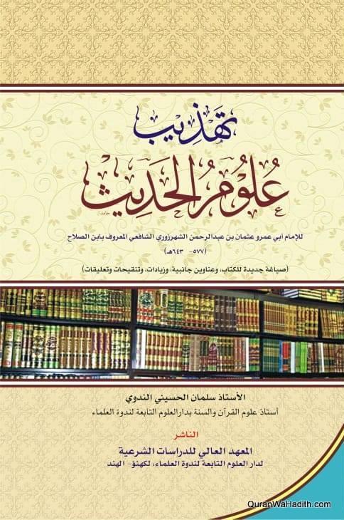 Tehzeeb Uloom ul Hadees, تهذيب علوم الحديث
