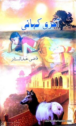 Akhri Kahani Sawanehi Novella, آخری کہانی سوانحی ناولٹ