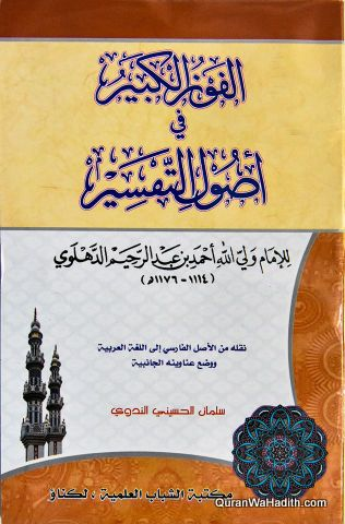 Al Fauz al Kabir Fi Usool al Tafsir, الفوز الكبير في أصول التفسير