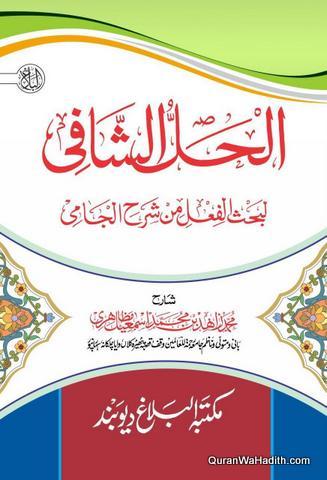 Al Hal al Shafi li Bhas Al Fa'al Min Sharh Al Jami, الحل الشافی لبحث الفعل من شرح الجامی