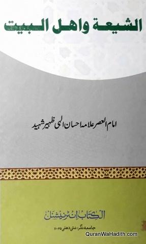 Al Shia Wa Ahle Bait, الشیعہ و اہل بیت