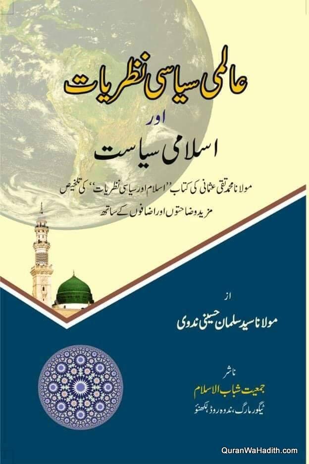 Almi Siyasi Nazriyat Aur Islami Siyasat, عالمی سیاسی نظریات اور اسلامی سیاست
