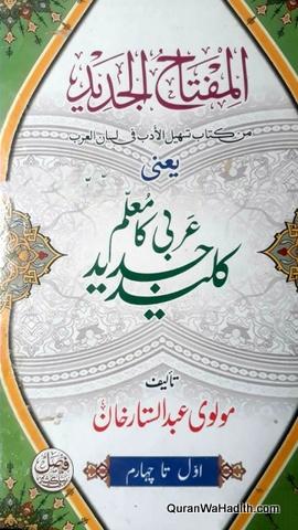 Miftah ul Jadeed, Arabi Ka Muallim Jadeed, المفتاح الجديد, عربی کا معلم جدید
