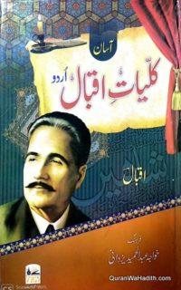 Asan Kulliyat e Iqbal, آسان کلیات اقبال