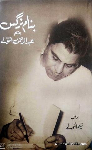 Banam Nargis Ba Qalam Abdul Rahman Antulay, Khutoot, بنام نرگس بقلم عبد الرحمان انتولے مجموعہ خطوط