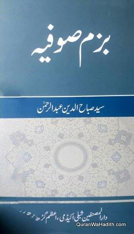 Bazm e Sufiya, بزم صوفیہ